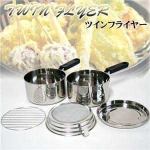 1台3役便利な天ぷら鍋☆ツインフライヤー【バーゲン通販】