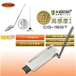 USB2.0対応ワンセグチューナー これテレ CG-1SGT