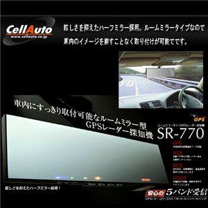 セルオート ミラー型 GPSレーダー探知機 SR-770