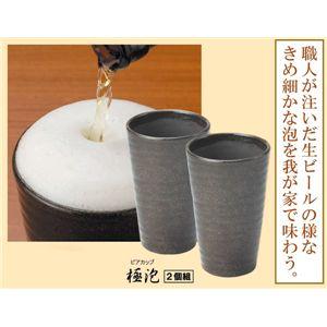 ビアカップ 「極泡」 2個組