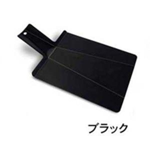 JosephJoseph(ジョゼフジョゼフ) Chop2Pot 折りたたみまな板 L ブラック