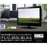 AiVN 16型 DVD内臓 デジタルハイビジョンLEDテレビ TV-161LED