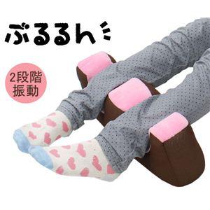 ぶるるん 足枕