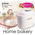 EUPA(ユーパ) ホームベーカリー TK2880