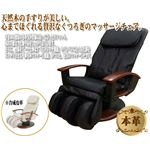 i-seat マッサージチェア HTT-976 ブラック