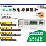 個人用 放射線線量器 マイドーズミニ PDM-122
