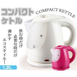 コンパクトケトル1.2L KTC-012 ホワイト
