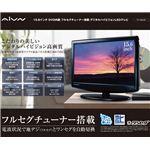 AIVN 15.6インチ DVD内蔵 フルセグ デジタルハイビジョン液晶テレビ