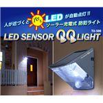 ソーラー充電式セキュリティライト LEDセンサーQQライト TU-500