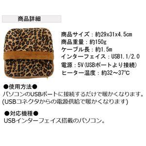 USB フットウォーマー ゼブラ