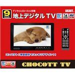 9インチ 地上デジタルTV AK-FTV9000
