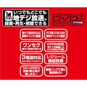 すごW録!! 録画&録音 9インチワンセグDVDプレーヤー PDV-900Rec