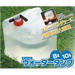 折たたみ式ウォータータンク 10L 【2個セット】