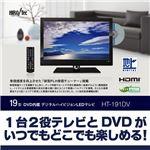 19型DVD内蔵デジタルハイビジョンLEDテレビ HT-191DVの詳細ページへ