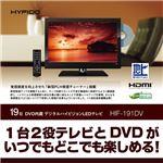 19型DVD内蔵デジタルハイビジョンLEDテレビ HIF-191DVの詳細ページへ