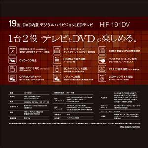 19型DVD内蔵デジタルハイビジョンLEDテレビ HIF-191DV