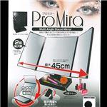 Pro Mira(プロミラー) ブラックの詳細ページへ