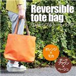 リバーシブルトートバッグ オレンジ × モカの詳細ページへ