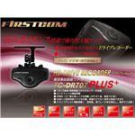 日本国産 小型ドライブレコーダー FC-DR707PLUSの詳細ページへ