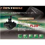 日本国産 小型ドライブレコーダー FC-DR101PLUSの詳細ページへ