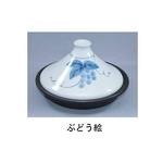 有田焼 「ヘルシータジン鍋」 簡単おいしいレシピ付き ぶどう絵