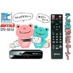 BUFFALO(バッファロー) テレビ用地デジチューナー(DTV-S31A)