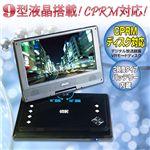 9インチポータブルDVDプレーヤー PDDV-900