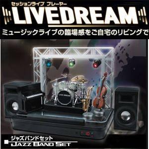 セガトイズ LIVE DREAM ジャズバンドセット