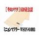 カシミヤ100% KBS社公認 「冬のソナタ」 ミニョンマフラー ピンク
