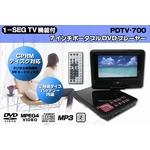 1SEG TV機能付 7インチポータブルDVDプレーヤー PDTV-700