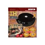 IH調理器 S-128