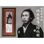 肥前有田焼 坂本龍馬 磁器陶額(立ち姿)「日本を...」