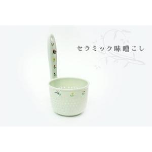 セラミック味噌こし器
