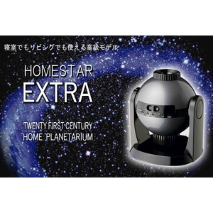 家庭用プラネタリウム ホームスターEXTRA(エクストラ)