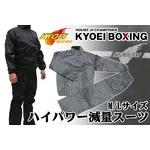 協栄ボクシングジム ハイパワー減量スーツ Lサイズ グレーの詳細ページへ