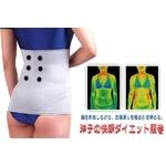 洋子の快朝ダイエット腹巻 LLサイズの詳細ページへ