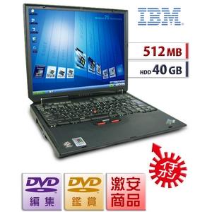 【中古PC】【512MB/40GB】DVDコピー&編集★格安★ThinkPad R★