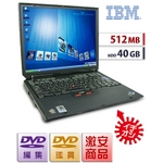 【中古PC】【512MB/40GB】DVDコピー&編集★格安★ThinkPad R★