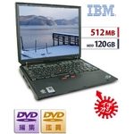 【中古PC】【512MB/120GB】DVDコピー&編集★格安★ThinkPad R★