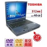 【中古PC】【512MB/40GB】DVDコピー&編集★格安★Dyanabook1860★