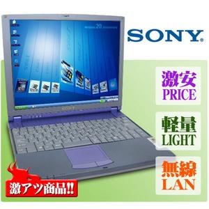 【中古PC】【無線LAN】軽量セカンドバックサイズ♪VAIO Z■激安■
