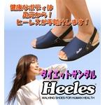 Heelesサンダル ブルー S(22.0〜23.0)
