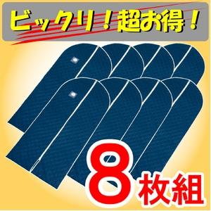 快適ドライパック コート用(8枚セット)