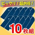 快適ドライパック スーツ用(10枚セット)