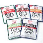 ホテル仕様のパスタソース 5種×2 【10袋セット】