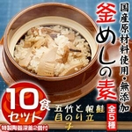 こだわり釜めし 2個釜 10食セット(特製陶器深釜付き)