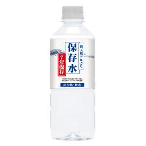 純天然アルカリ7年保存水(500ml) 24本セット