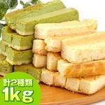 まとめ買い!スティックチーズケーキセット(プレーン500g・抹茶500g 計2種類1kg)