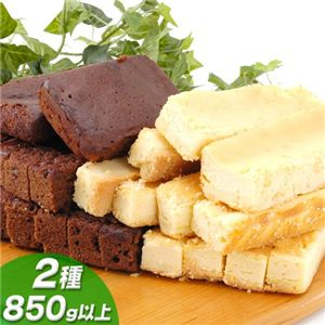 まとめ買い!スティックチーズケーキセット(プレーン500g・ショコラ350g 計2種類850g)