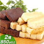まとめ買い!スティックチーズケーキセット 計2種類850g